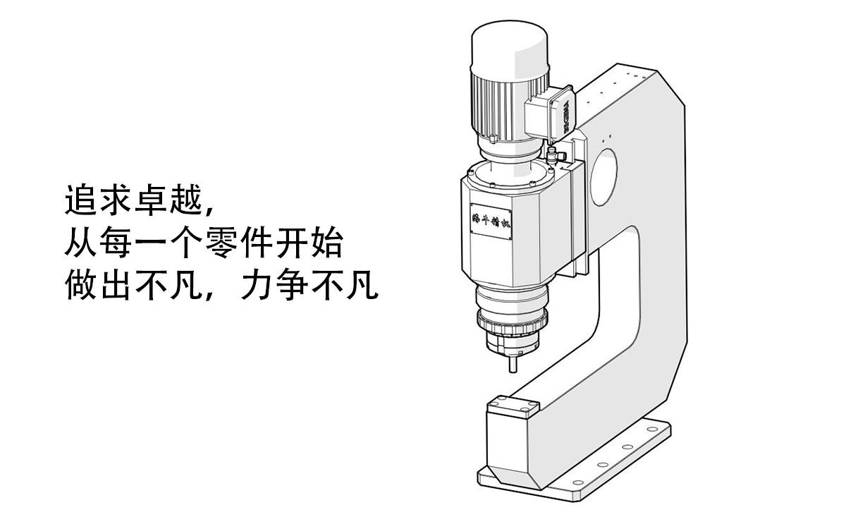 自动化旋铆机